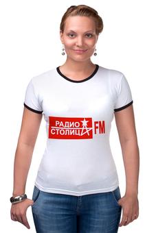 """Футболка Рингер """"РАДИО СТОЛИЦА ФАН"""" - москва, город, свобода, радио, спасибо"""