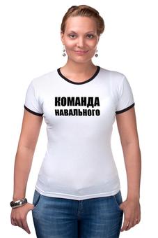 "Футболка Рингер ""Навальный 20!8"" - навальный, 2018, navalny, navalnyteam, my-navalny"