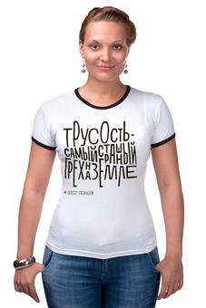 """Футболка Рингер """"Трусость — самый страшный грех на земле"""" - навальный четверг"""