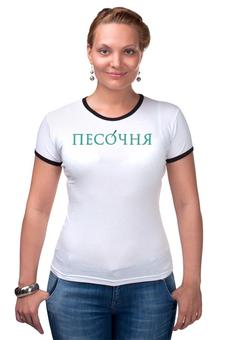 """Футболка Рингер """"Рингер женская Песочня, лого спереди"""" - песочня"""
