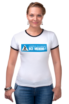"""Футболка Рингер """"Семейное положение; все можно"""" - популярные, прикольные, футболка женская"""