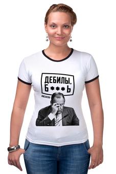 """Футболка Рингер """"ДЕБИЛЫ Б**** by Design Ministry"""" - лавров, lavrov, weloverov, designministry, дебилы"""