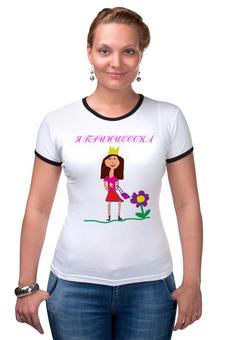"Футболка ""Рингер"" (Женская) ""Я принцеска"" - прикол, смешно, девушки, девочки, принцесса"