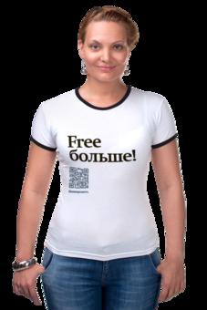 "Футболка Рингер ""Коммерсантъ. Free больше!"" - коммерсантъ, free больше"