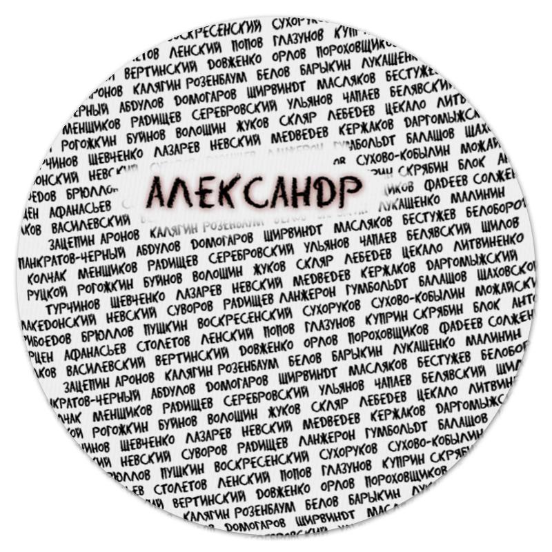 Коврик для мышки (круглый) Printio Великие - александр что означает ваша фамилия
