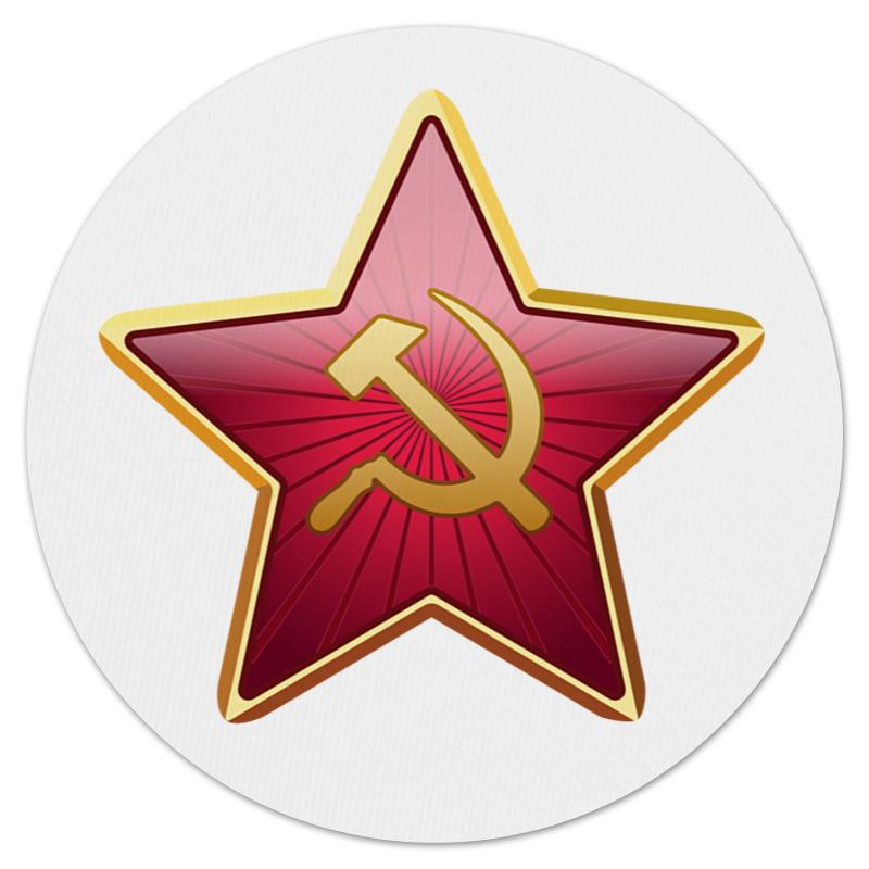 Коврик для мышки (круглый) Printio Красная звезда с серпом и молотом цена и фото