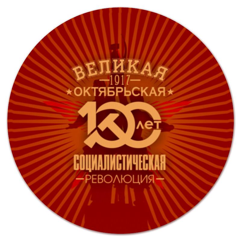 Коврик для мышки (круглый) Printio Октябрьская революция коврик для мышки сердце printio октябрьская революция