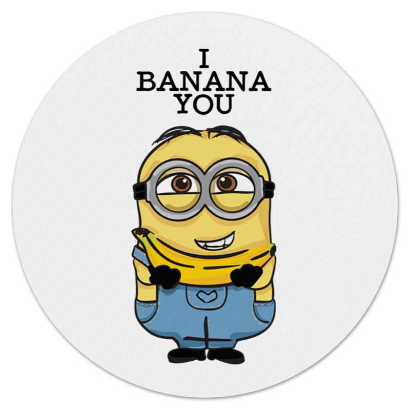 Коврик для мышки (круглый) Printio I banana you коврик для мышки круглый printio banana nana
