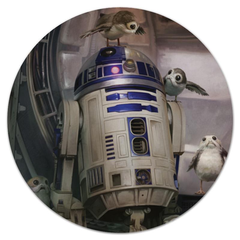 Коврик для мышки (круглый) Printio Звездные войны - r2-d2