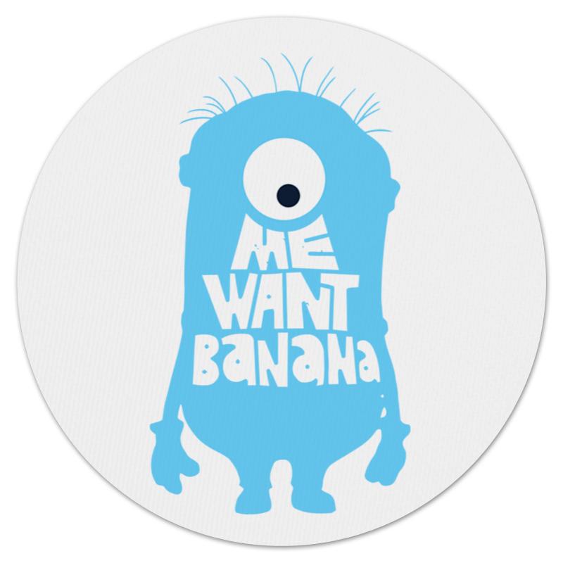Коврик для мышки (круглый) Printio Me want banana подушка printio me want banana