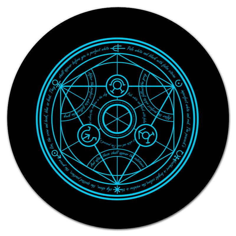 Коврик для мышки (круглый) Printio Стальной алхимик. круг трансмутации af4aee788ad