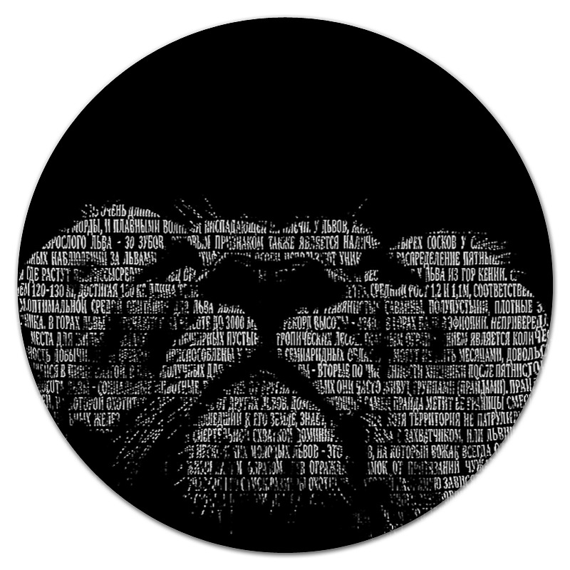 Printio Чёрно-белый лев коврик для мышки круглый printio яркий лев