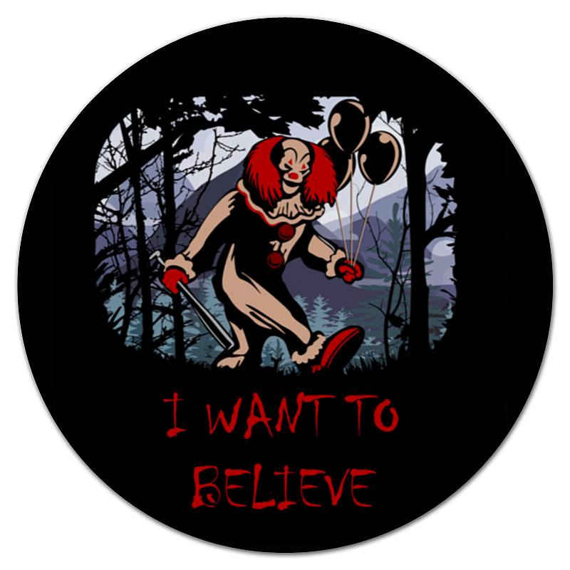 Коврик для мышки (круглый) Printio Клоун - i want to believe