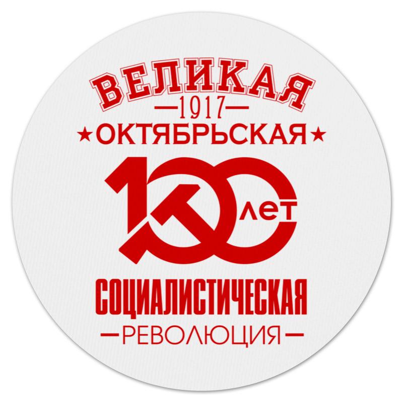 Коврик для мышки (круглый) Printio Октябрьская революция