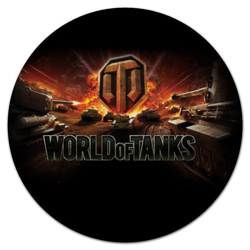 Коврик для мышки (круглый) Printio World of tanks коврик для мышки круглый printio world of tanks