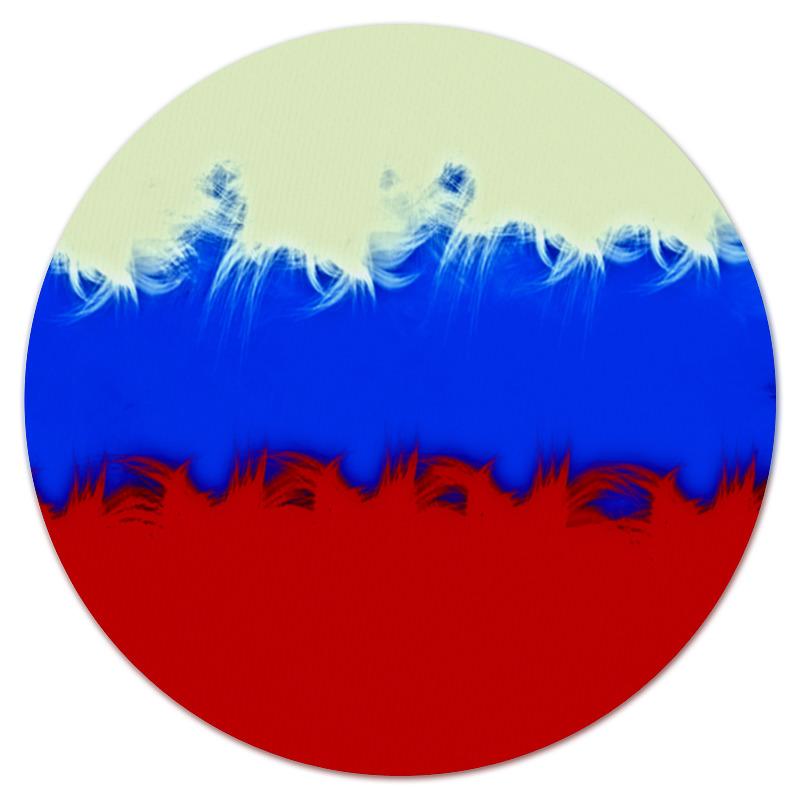 Коврик для мышки (круглый) Printio Россия коврик для мышки круглый printio подарок