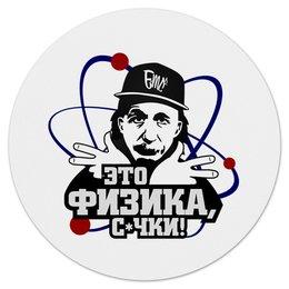 """Коврик для мышки (круглый) """"Это физика!"""" - вселенная, эйнштейн, теория большого взрыва, молекулы, атомы"""