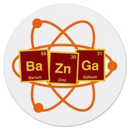 "Коврик для мышки (круглый) ""Ba-Zn-Ga"" - шелдон, теория большого взрыва, бугагашенька, big bang theory, базинга"