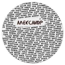 """Коврик для мышки (круглый) """"Великие - Александр"""" - великие люди"""