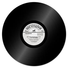 "Коврик для мышки (круглый) ""Гра̀мпласти́нка"" - ретро, винил, vinyl, gramophone record, пласт"
