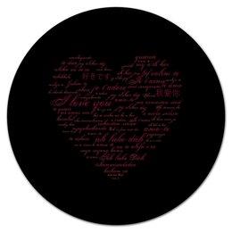 """Коврик для мышки (круглый) """"Без названия"""" - сердце, любовь, надписи, i love you, я люблю тебя"""