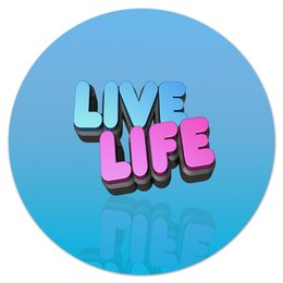 """Коврик для мышки (круглый) """"Live life"""" - life"""