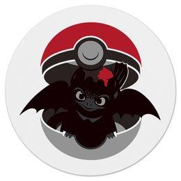 """Коврик для мышки (круглый) """"Поймай дракона"""" - дракон, покемон, беззубик, как приручить дракона"""