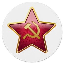 """Коврик для мышки (круглый) """"Красная звезда с серпом и молотом"""" - звезда, ссср, молот, алый, серп"""