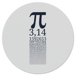 """Коврик для мышки (круглый) """"Число Пи"""" - математика, алгебра, гик, число, пи"""