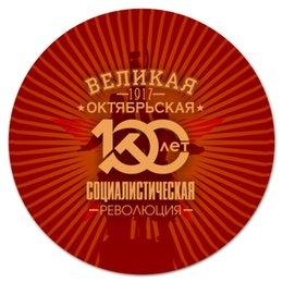 """Коврик для мышки (круглый) """"Октябрьская революция"""" - ссср, революция, коммунист, серп и молот, 100 лет революции"""