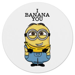 "Коврик для мышки (круглый) ""I Banana You"" - банан, миньон, гадкий я, minion, banana"