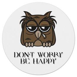 """Коврик для мышки (круглый) """"Грустная сова"""" - птица, сова, грусть, совенок, будь счастлив"""