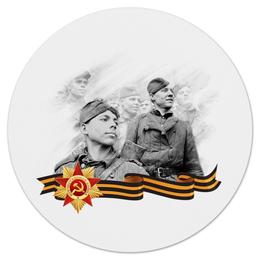"""Коврик для мышки (круглый) """"Советские солдаты"""" - праздник, ссср, россия, победа, 9 мая"""