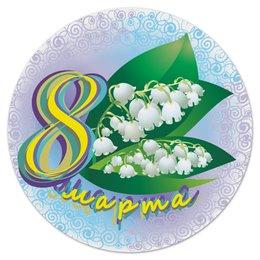"""Коврик для мышки (круглый) """"8 марта"""" - цветы, 8 марта"""