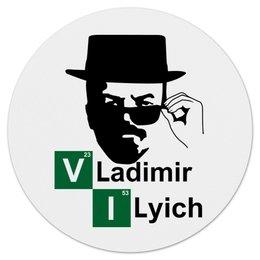 """Коврик для мышки (круглый) """"Владимир Ильич"""" - heisenberg"""