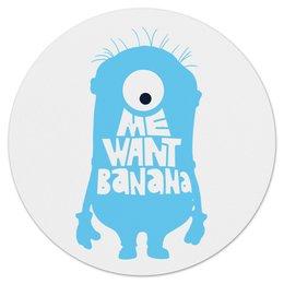 "Коврик для мышки (круглый) ""Me Want Banana"" - миньоны, minions, банана"