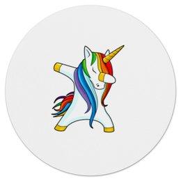 "Коврик для мышки (круглый) ""Dab Unicorn "" - животные, unicorn, единорог, дэб, dab"