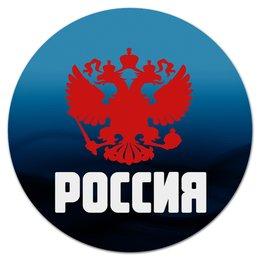 "Коврик для мышки (круглый) ""Россия"" - россия, герб, russia, орел, флаг"