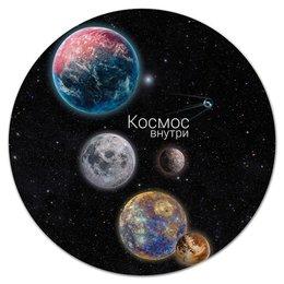 """Коврик для мышки (круглый) """"Космос внутри"""" - звезды, космос, звездное небо, планеты, спутник"""