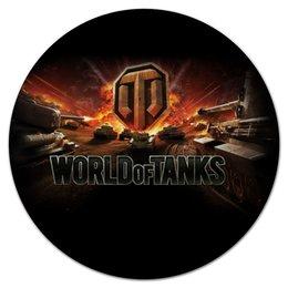 """Коврик для мышки (круглый) """"World Of Tanks"""" - игра, компьютерные игры, world of tanks, мир танков, wot"""