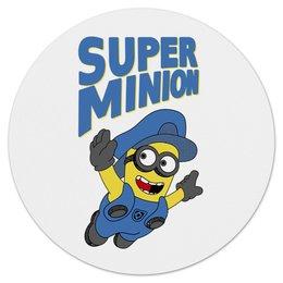 """Коврик для мышки (круглый) """"Super Minion"""" - mario, миньоны, minion, марио, банана"""