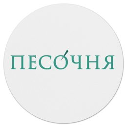 """Коврик для мышки (круглый) """"Песочня лого центр круглый"""" - песочня"""