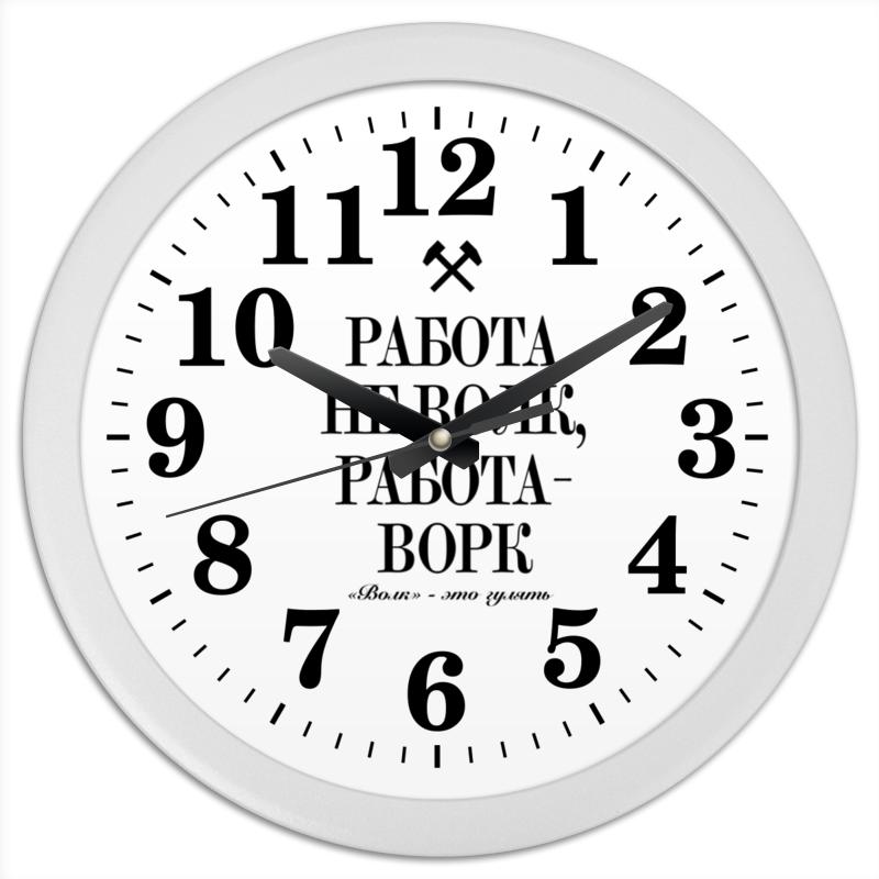 Часы круглые из пластика Printio Работа не волк by k.karavaev часы круглые из пластика printio серый волк