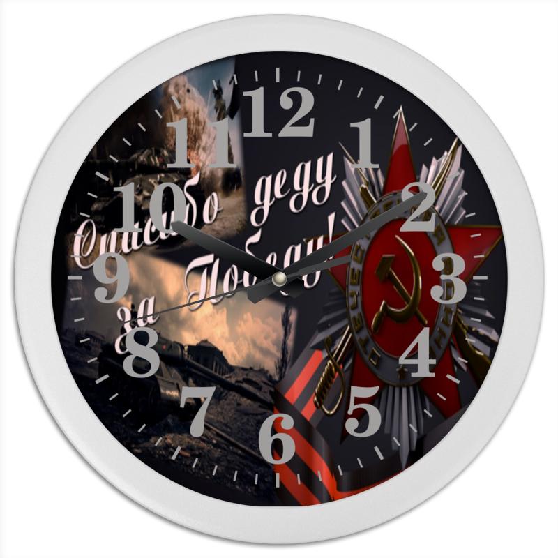 Часы круглые из пластика Printio День победы часы круглые из пластика printio день победы