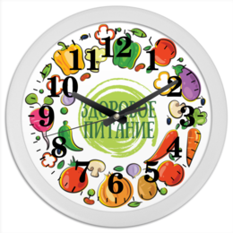 """Часы круглые из пластика """"Здоровое питание"""" - еда, фрукты, рисунок, овощи, продукты"""