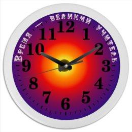 """Часы круглые из пластика """"Время - великий учитель"""" - время, восход солнца"""