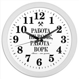 "Часы круглые из пластика ""Работа не волк by K.Karavaev"" - арт, работа, волк, ворк, designminisrty"
