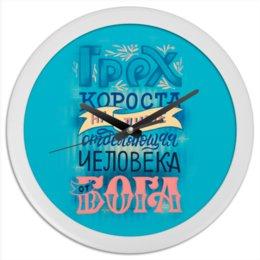 """Часы круглые из пластика """"Цитата - Грех """" - цитата, бог, грех, соня шаталова, мудрые мысли"""