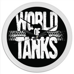 "Часы круглые из пластика ""world of tanks"" - world of tanks, танки, wot, tanks, video games"