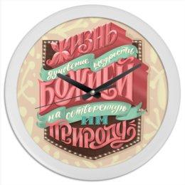 """Часы круглые из пластика """"Жизнь"""" - жизнь, мудрость, цитата, леттеринг, мудрые мысли"""